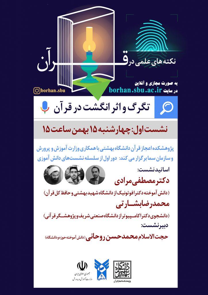 تگرگ و اثرانگشت در قرآن